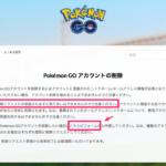 アプリを使わずポケモンGOアカウントをウェブから削除する簡単な方法